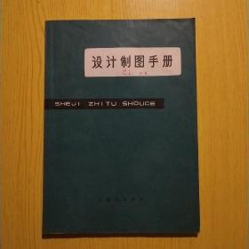 设计制图手册