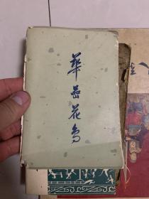 明信片 华岩花鸟【一套8张全】外套品差!画片品好!