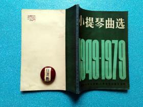 【小提琴选曲1949-1979】中国音乐家协会1980年整理,人民音乐出版社1993年印刷,自然旧,书脊磨损,上、下切口有水渍,书皮略显脏(已处理过),书内有折痕