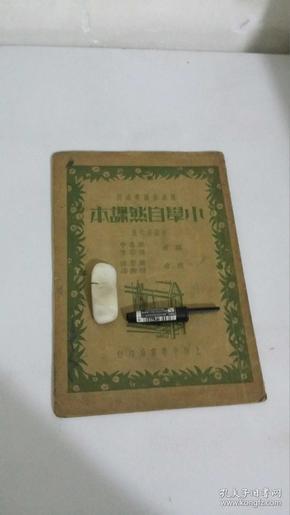 ��灏�瀛����惰�炬������绾х������锛� 1934骞村�虹��    -----婊�66������