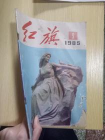 红旗1985.9