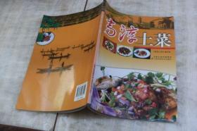 高淳土菜(平装16开  2009年9月1版1印  有描述有清晰书影供参考)