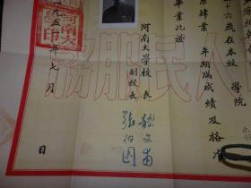 1951年河南大学毕业证