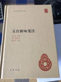 玉台新咏笺注(中华国学文库)