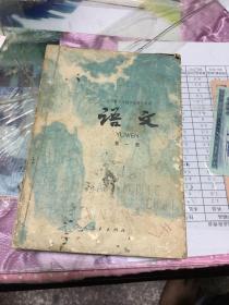 全日制十年制学校初中课本语文第一册