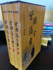曾国藩全书:中