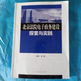 北京法院电子政务建设探索与实践