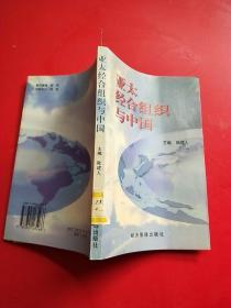 亚太经合组织与中国