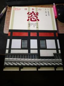《日本の窗》(淡交别册)