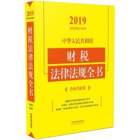 中华人民共和国财税法律法规全书
