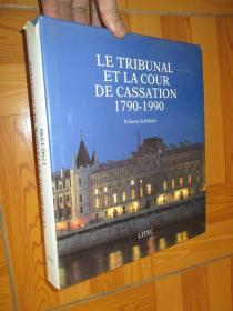 LE TRIBUNAL ET LA COUR DE CASSATION (1790-1990)        大16开,精装