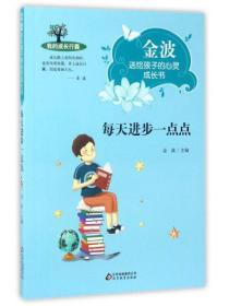 每天进步一点点/金波送给孩子的心灵成长书
