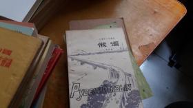 上海市中小学课本 俄语 第四册