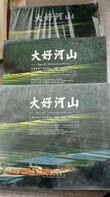 大好河山(中国张家口四季风光国际摄影作品集)