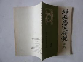 绍兴鲁迅研究专刊 3