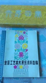 《全国工艺美术展览资料选编》1978.北京