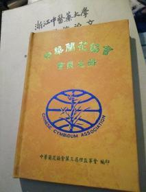中华兰花协会会员名册 精装32开,
