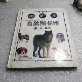 自然图书馆狼,犬狐狸