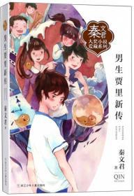 男生贾里新传/秦文君大奖小说爱藏系列
