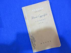 大卫•科波菲尔  (简写本)   【英】  Charles  Dickens   原著      商务印书馆出版