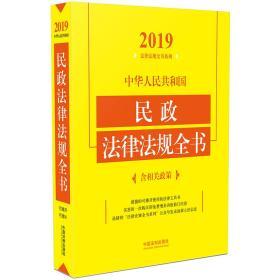 中华人民共和国民政法律法规全书(含相关政策)2019