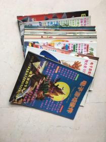 电子游戏软件 1996 (1-12),1997(1-12)1998(1-12缺8)1999(1-12缺2)2000.1.2. 2001(2-7)共计54册合售