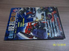 模拟中心(2002年第4期)(2CD)