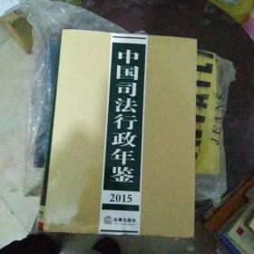 中国司法行政年鉴2015【62号