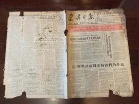 元旦报《辽宁日报》1963年1月1日· ·2开共四版·要点:套红,人民日报社论:陶里亚蒂同志同我们的分歧