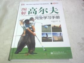 图解高尔夫完全学习手册 (全彩)