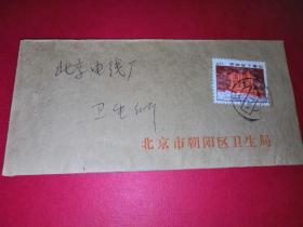 贴普无号1.5分一枚•北京本埠实寄封一件•销北京戳