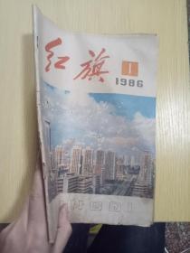 红旗1986.1