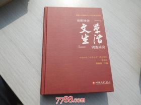 """当前社会""""文学生活""""调查研究(全新正版1本)"""
