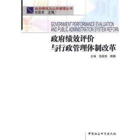 政府绩效评价与行政管理体制改革