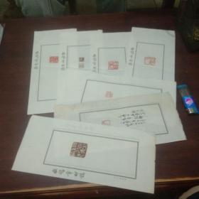 戚豫章印稿7张合售(戚豫章(1921--2006))(师从丁吉甫王个簃)