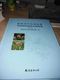 《海南省中药材标准基原和药材彩色图谱集》硬精装本(第一册)