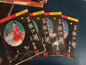 笑傲江湖(1-4)