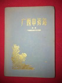 广西中药志(第一辑)【16开布面精装本】1959年一版一印、仅印3000册