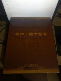 【全文真人朗读版】有声 . 四大名著(红楼梦;西游记;三国演义;水浒传)24张(未拆封)