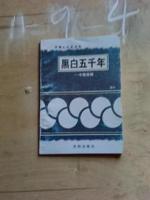 中国围棋【黑白五千年】