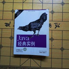 Java经典实例
