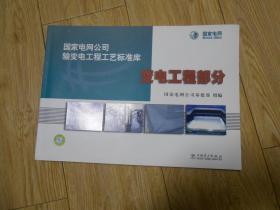 国家电网公司输变电工程工艺标准库:变电工程部分