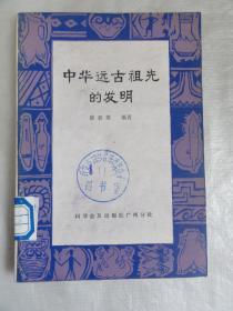 中华远古祖先的发明