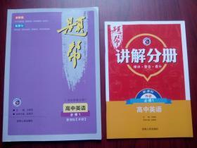 题帮 高中英语必修1,高中英语辅导,有答案或解析,18