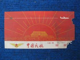 1976年4月1日中国民航客票  长治—太原 票价12元