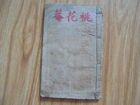 绣像桃花庵鼓词(上下卷全)【一二三四卷全】64开线装本【注意是一本书】