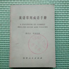 英语常用成语手册