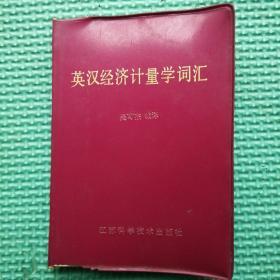 英汉经济计量学词汇