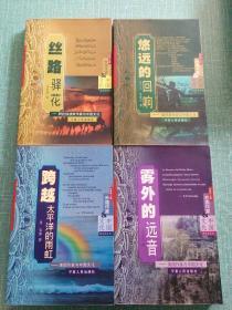 外国作家与中国文化跨文化丛书:悠远的回响:俄罗斯作家与中国文化;雾外的远音:英国作家与中国文化;跨越太平洋的雨虹:美国作家与中国文化;丝路驿花:阿拉伯波斯作家与中国文化(4册合售)特价