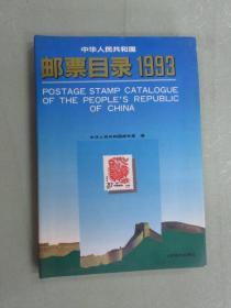中华人民共和国邮票目录 1993  硬精装